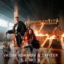 ЛУЧШИЕ ТАНЦЕВАЛЬНЫЕ ХИТЫ - RASA ПЬЯНАЯ ГИТАРА DJ Safiter Vadim Adamov remix