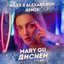 Mary Gu - Дисней MaxS Alexandrov Edit