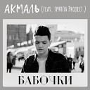 Акмаль - Бабочки feat группа Project