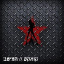 израильтяне - хард рок