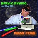 Илья Гусев - Игры с Луною