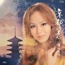 Yuko Nagisa - Ai ni nure ta gita