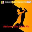 Sonu Singh - Nehawa Eka Kaile Re
