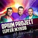Opium Project Сергей Жуков - Я буду с тобой