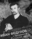 Fedulov - Vina