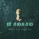 MSL16 - Ее люблю feat Andy Rey