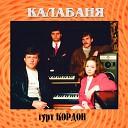 гурт Кордон - Полька
