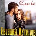 Евгений Путилов - А сердце рвется на куски