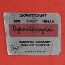 Скриптонит - Скриптонит Мультибрендовыи ft 104 T Fest Niman