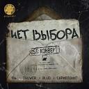 104 x Truwer feat Blud Скриптонит - Нет Выбора