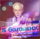 A Dessa Борис Моисеев - Я бальник DJ Dalnoboy Remix