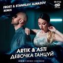 Artik Asti - Девочка танцуй Frost Stanislav Almazov Radio Edit sweetbeats