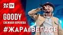 GOODY - Снежная Королева ЖАРА В ВЕГАСЕ 23 02 20