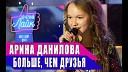 Арина Данилова - Выше неба