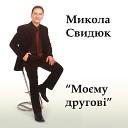 Микола Свидюк - Моя Одеса