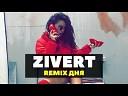 Zivert - ЯТЛ Remix DJ Oneon 2020