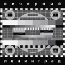 Ленинград - Супер гуд Instrumental