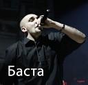 Баста - Отпускаю