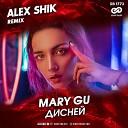 Mary Gu - Дисней Alex Shik Remix sweetbeats