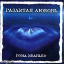Рома Иванько - Я хочу смотреть в Твои глаза