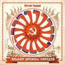 Артур Часов - Вставаи огромная страна