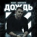Макс Вертиго - Дождь