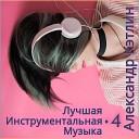 Лучшая инструментальная музыка-4