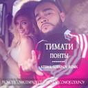 Тимати - Понты KEEM Godunov Radio Cut