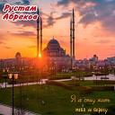 Рустам Абреков - Ты красивая милая моя
