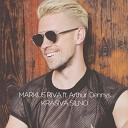 Markus Riva - Красива сильно
