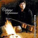 Ваха Берсанукаев - я дышу тобой
