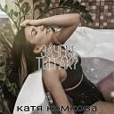 Катя Комкова - Зачем ты так