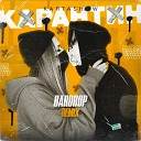 KARTASHOW - Карантин Bardrop Remix