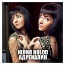 Юлия Holod - Адреналин