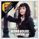 Юлия Holod - Замуж Dance Edit