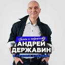 Андрей Державин - Песня про Брата 2017