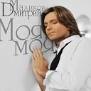Дмитрий Маликов - Моя моя