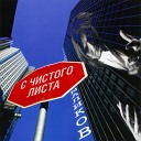Дмитрий Маликов - С чистого листа