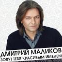 Дмитрий Маликов - Еще еще album version
