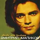 Дмитрий Маликов - Ты одна ты такая