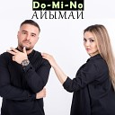 Домино - Айымай