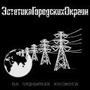 ЭстетикаГородскихОкраин - На окраинах космоса