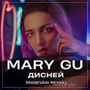 Mary Gu - Дисней Rasevan Remix