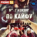 Олег Кензов - По Кайфу Johnny Clash Radio Remix