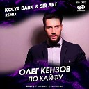 Олег Кензов - По Кайфу Kolya Dark Sir Art Remix