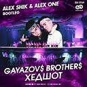 GAYAZOV BROTHER - Хедшот Alex Shik Alex One Bootleg