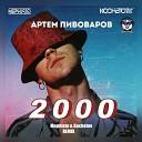 ЛУЧШИЕ ТАНЦЕВАЛЬНЫЕ ХИТЫ - Артем Пивоваров 2000 Dj Mephisto Dj Kochetov Remix Radio Edit