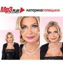 Катерина Голицына - бессовестно красивая
