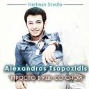Александрос Тсопозидис - Просто будь со мной Музыка Юга ру