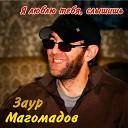 Заур Магомадов - Вам 18 лет
